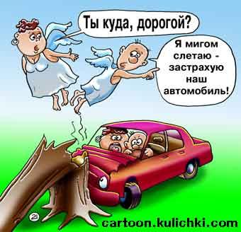 Секс в машине карикатура