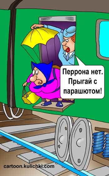 Анекдоты про проводников пассажирского вагона