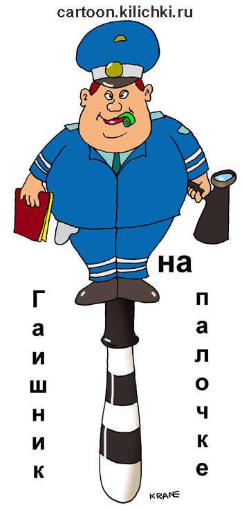 Карикатура о гаишнике инспектор