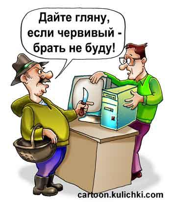 Карикатура о компьютерных вирусах. Черви, трояны. При покупке компьютера проверить на червивость. Грибник с ножом и корзинкой.