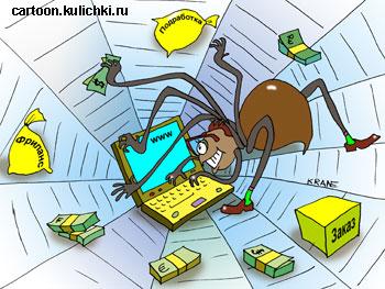 Карикатура о мировой интернет паутине. Паук  сплел огромную сеть в которой болтаются компьютеры и умы всего передового человечества. А главное в этой сети миллиарды долларов.