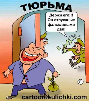 смешные картинки про тюрьму