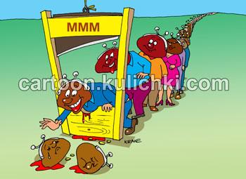 Карикатура о мошенниках. Мавроди новую финансовую пирамиду организовывает. Люди со своими кошельками стоят в очереди к гильотине МММ. Каждый надеется обмануть другого. Жадность - двигатель пирамид.