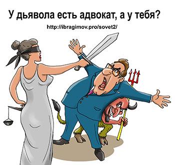 """Результат пошуку зображень за запитом """"адвокат в суде карикатура"""""""