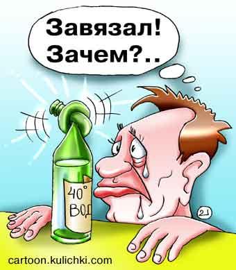 Карикатура о лечении алкоголизма. Завязал пить. Бутылка водки сорок градусов завязана. Сожалеет о своем поступке.