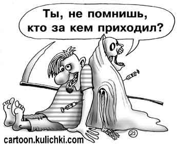 Карикатура про наркоманов к