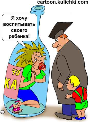 Карикатуры о вреде алкоголя