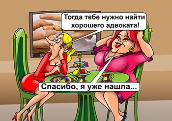 Карикатура о расторжении брака. Две подруги. Ты разводишься? Да. Тогда тебе нужно найти хорошего адвоката! Спасибо, я уже нашла хорошего банкира!