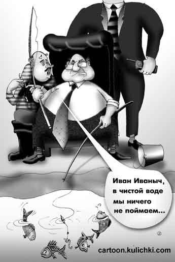 Карикатура о любителях ловить рыбу в мутной воде. Большой начальник со своей свитой на рыбалке. Вода чистая и рыба видит рыбаков – не клюет.