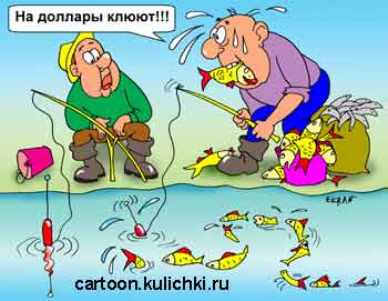 http://cartoon.kulichki.com/fisher/image/fisher052.jpg