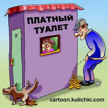 """В """"Укрзализныце"""" опровергли слухи о введении платных туалетов в поездах - Цензор.НЕТ 5685"""
