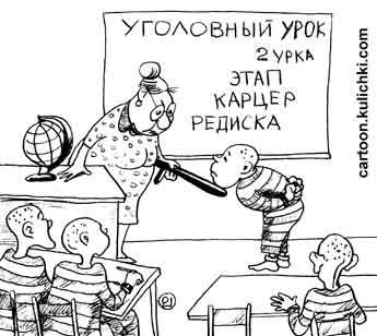 Карикатура про школу каламбур – урок