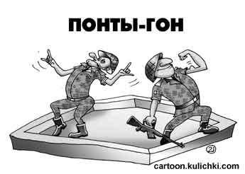 Картинки по запросу карикатуры о пентагоне