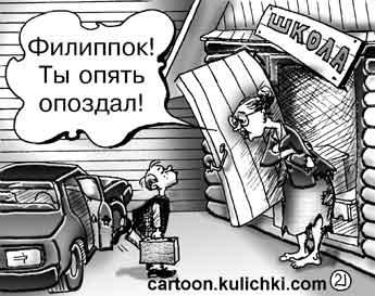 http://cartoon.kulichki.com/humour/image/humour138.jpg