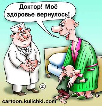 анекдоты про здоровый образ жизни