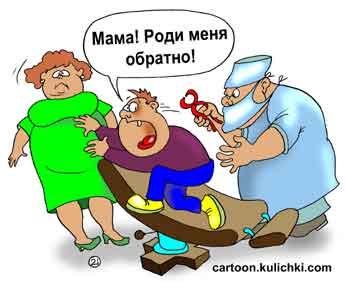 http://cartoon.kulichki.com/medicine/image/medicine122.jpg