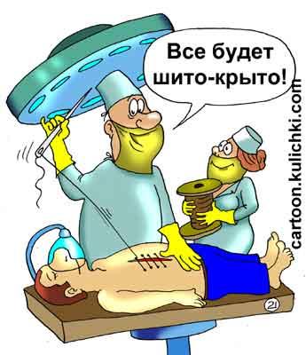 Смешные картинки про медицину (15 фото)