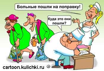 http://cartoon.kulichki.com/medicine/image/medicine237.jpg