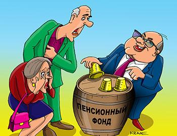 Картинки по запросу Пенсионній фонд карикатура фото