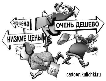 Карикатура о супер скидках и шопинге. Очень низкие цены и высокие скидки лишают разума шопоголиков.