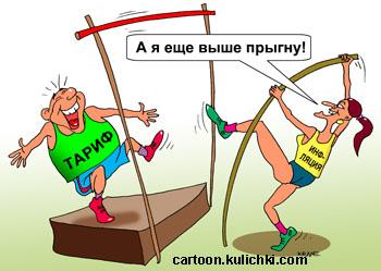 Картинки по запросу карикатура тарифы фото