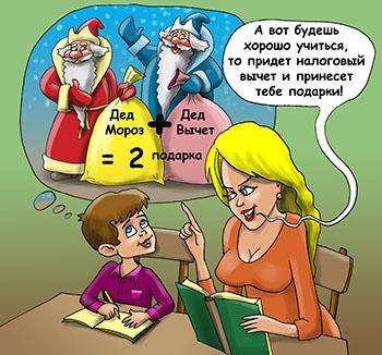 Налоговые вычеты за подарки