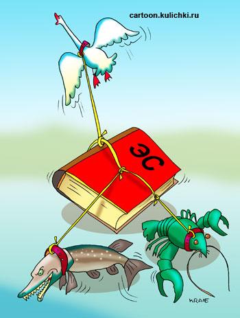 Карикатура лебедь рак и щука