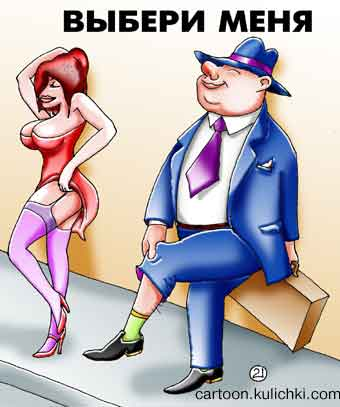 Что делать если девушка которую любишь проститутка