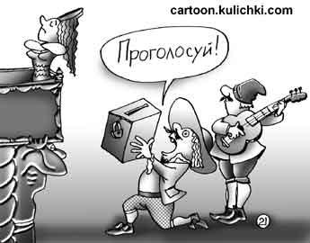 http://cartoon.kulichki.com/politic/image/politic164.jpg