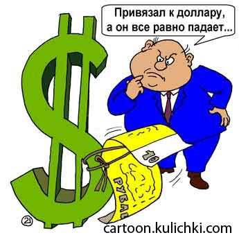 Картинки по запросу Карикатура отказ от доллара