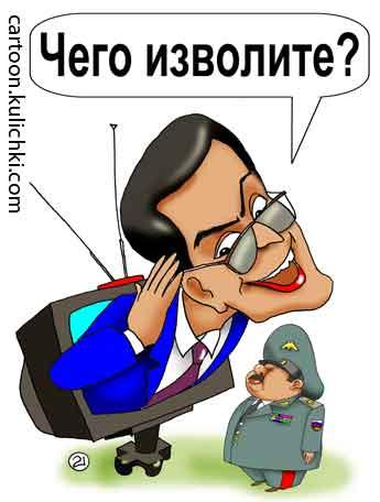 Карикатура о независимой прессе. Все куплено на телевидении.