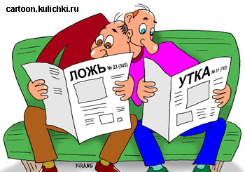 Картинки по запросу карикатура о лжи
