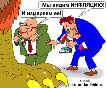 Картинки по запросу Карикатура инфляция