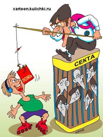 секта карикатура