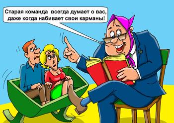 """Омелян анонсировал изменения в АМПУ по причине """"неэффективности и непрозрачности"""" организации - Цензор.НЕТ 315"""