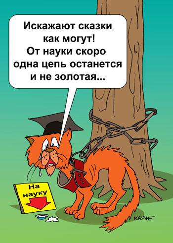 Карикатура об учёном коте и науке кот
