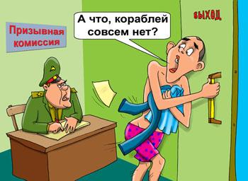 военком комиксы