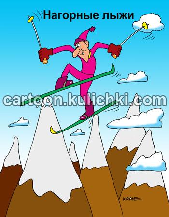 Карикатура про горные лыжи. Горнолыжник катается на лыжах по вершинам гор.