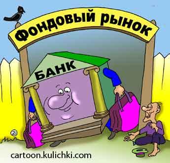 Нацбанк будет лишать финучреждения лицензий за валютные спекуляции, - Кубив - Цензор.НЕТ 2464