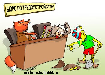 http://cartoon.kulichki.com/work/image/work634.jpg