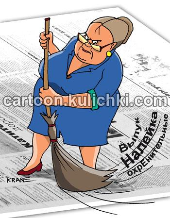 Карикатура о корректоре. Корректор поганой метлой выметает с газетных полос ошибки.